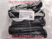 博士点火线圈护套(老款)/HZJ45A