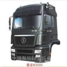 陕汽德龙M3000重卡驾驶室总成/陕汽德龙M3000驾驶室总成