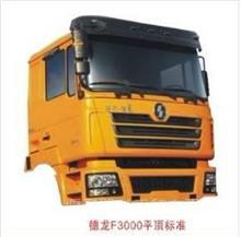 陕汽德龙F3000平顶标准驾驶室总成/陕汽德龙F3000驾驶室总成