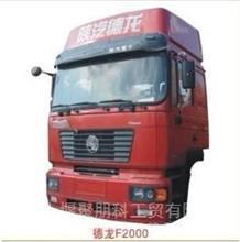 陕汽德龙F2000重卡驾驶室总成/陕汽德龙F2000驾驶室