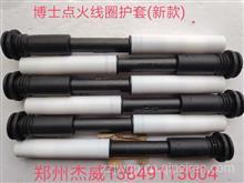 博士点火线圈护套(新款)/HZJ45L W