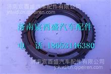 WG2203100107中国重汽范围挡同步环总成 /WG2203100107