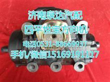 福田欧曼动力转向器/方向机总成/H4340170100A0