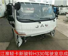 安徽JAC江淮轻卡货车配件新骏铃V6H330驾驶室总成/江淮格尔发事故车配件批发价格