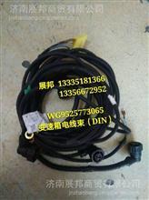 WG9525773065 重汽豪瀚变速箱电线束(DIN)/WG9525773065