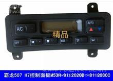 霸龙507空调面板/M53H-8112020B
