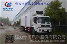 湖北程力国五东风天锦6.4米冷藏车/CLW5161XLCD5