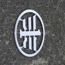 一汽解放商标悍威悍V标志字标/一汽解放商标悍威悍V标志字标
