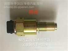 柳汽霸龙车速传感器/C03054-22