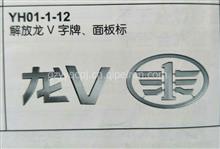 解放龙v字标商标字牌面板标/解放龙v汽车配件龙威重卡配件