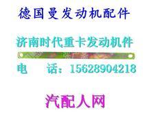 重汽曼MC07发动机空调压缩机支重汽曼MC07发动机空调压缩机支架/080V19101-0303