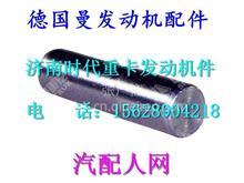 重汽曼MC07发动机定位销080V91301-0086/080V91301-0086