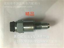 天V 龙V 新悍V 车速传感器/3802020-BQ905