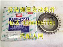 F3000-1005066玉柴4F发动机油泵传动齿/F3000-1005066