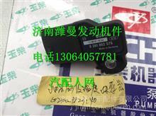 G2100-3823140玉柴增压压力及温度传感器/G2100-3823140