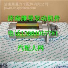FD300-3708100A玉柴机器起动机/FD300-3708100A