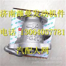 FG200-1207241玉柴4FA130-40发动EGR阀底座/FG200-1207241