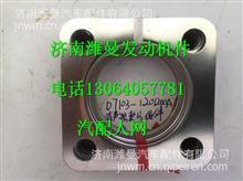 D7103-1201200A玉柴消声器排气管垫片组件/ D7103-1201200A