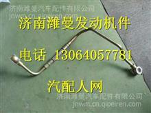 E0209-400玉柴4110发动机柴油滤清器至喷油泵输油泵柴油管/E0209-400