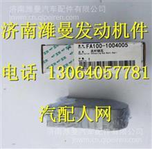 FA100-1004005玉柴4F发动机配件连杆瓦/FA100-1004005