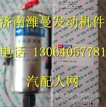 FC700-1105300-937玉柴4F发动机柴油滤芯油水分离器/FC700-1105300-937