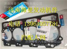 D0300-1003001C-386玉柴4108气缸盖垫/D0300-1003001C-386