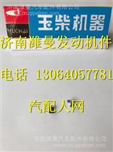 150-1007021E玉柴4108气门锁夹 /150-1007021E