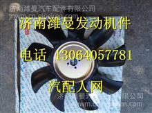 S55D1-1308150-231玉柴4S160水泵风扇叶/S55D1-1308150-231