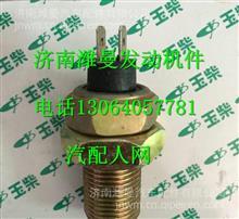 675-3800040玉柴原厂转速传感塞/675-3800040