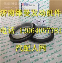 YC209-C090110PL玉柴4F发动机曲轴后油封 /YC209-C090110PL