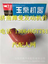M8000-1119109玉柴4108中冷器进气胶管/M8000-1119109