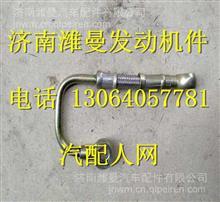 M3400-3509030玉柴6M打气泵机油管/M3400-3509030