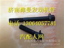 Q1840825TF2玉柴4108法兰面螺栓/Q1840825TF2