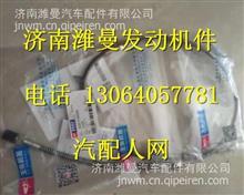 D32-1104050玉柴4108油嘴回油管