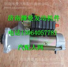 B7617-3708100玉柴起动机/B7617-3708100