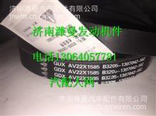 B3205-1307042玉柴原厂水泵皮带