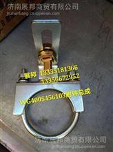 WG4005456103 重汽豪沃 附件总成/WG4005456103