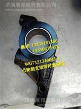 WG7121340041-1  重汽豪沃 凸轮轴支架带衬套总成/WG7121340041-1