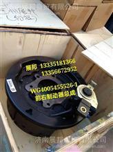 WG4005455526-1  重汽豪沃 前右制动器总成(Φ400×150)/WG4005455526-1