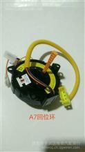 A7回位环时钟弹簧总成/WG9925470070