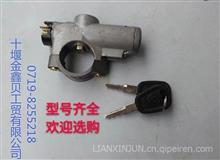东风多利卡S3300电器点火开关点火锁钥匙门点火/37QA-04010