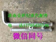 DZ14251841006陜汽德龍X3000暖風水管
