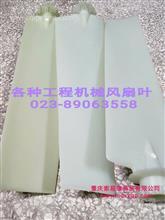各种挖机风扇叶片  分体风扇叶片  可拆卸风扇叶片/45.5CM
