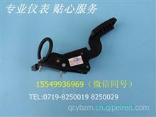 37110805MW-010电子油门加速踏板/37110805MW-010