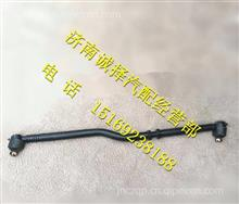 13128340X0044福田前桥转向直拉杆总成/13128340X0044