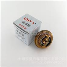 现货批发东风商用车发动机节温器1306C-010汤姆森柴油机节温器/1306C-010