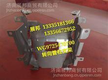 WG9725470100  重汽豪沃T7H 转向管柱支架/WG9725470100