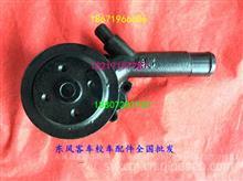 中通校车发动机水泵 四达发动机专用/校车发动机水泵