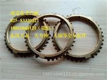 东风变速箱二三档同步环1700JK-124正品原厂/1700JK-124