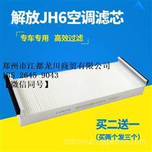 解放JH6空调格青岛解放JH6空调滤芯空调滤清器B45解放JH6配件/一汽解放J6 J6P JH6原厂配件